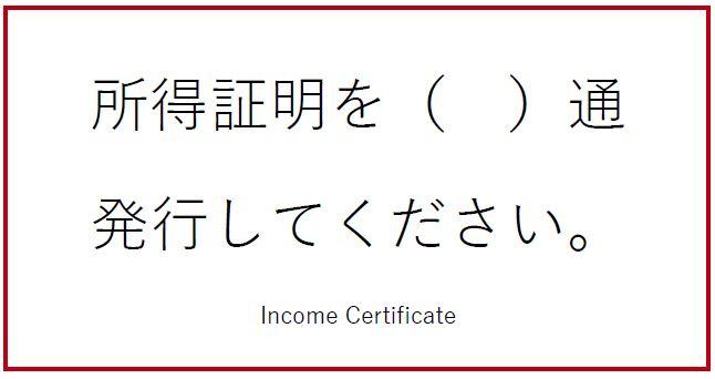 Income Certificate (所得証明書) at Uruma-city | OIST Groups