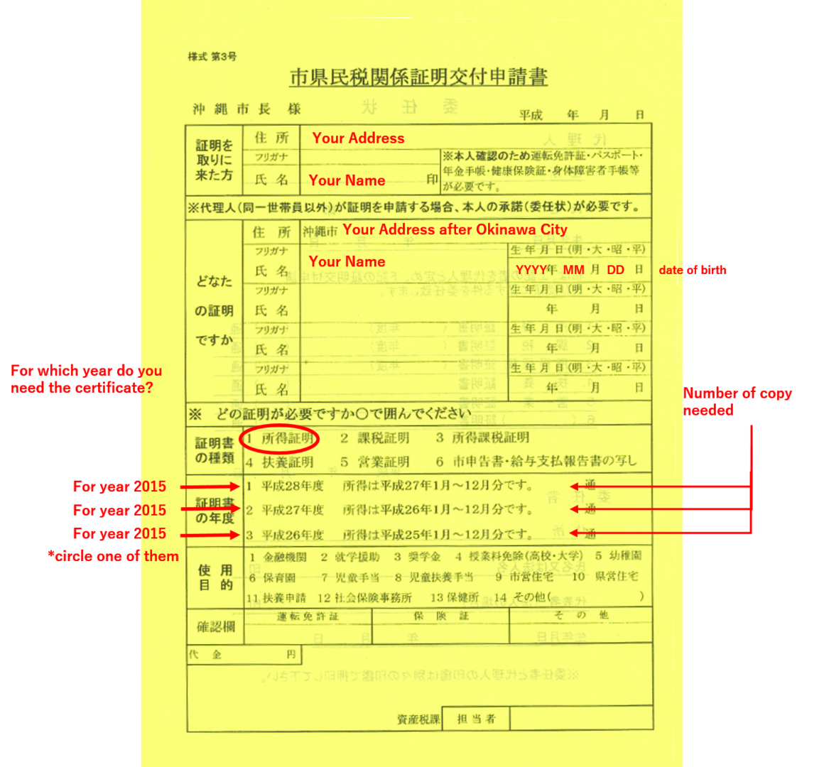 Income Certificate (所得証明書) at Okinawa-city | OIST Groups