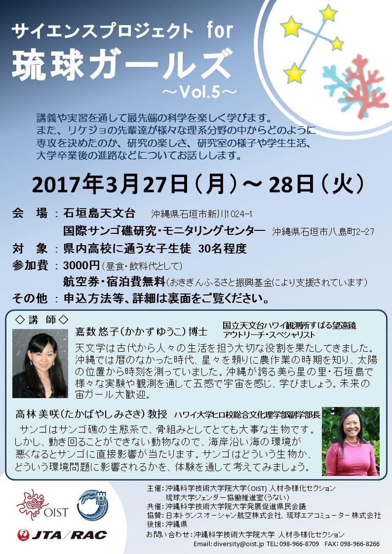 サイエンスプロジェクトfor琉球ガールズポスター表