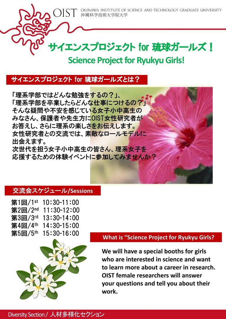 サイエンスプロジェクトfor琉球ガールズ@OISTオープンキャンパス
