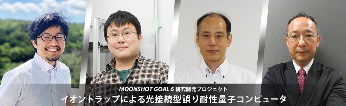 MOONSHOT GOAL6 研究開発プロジェクト イオントラップによる光接続型誤り耐性量子コンピュータ