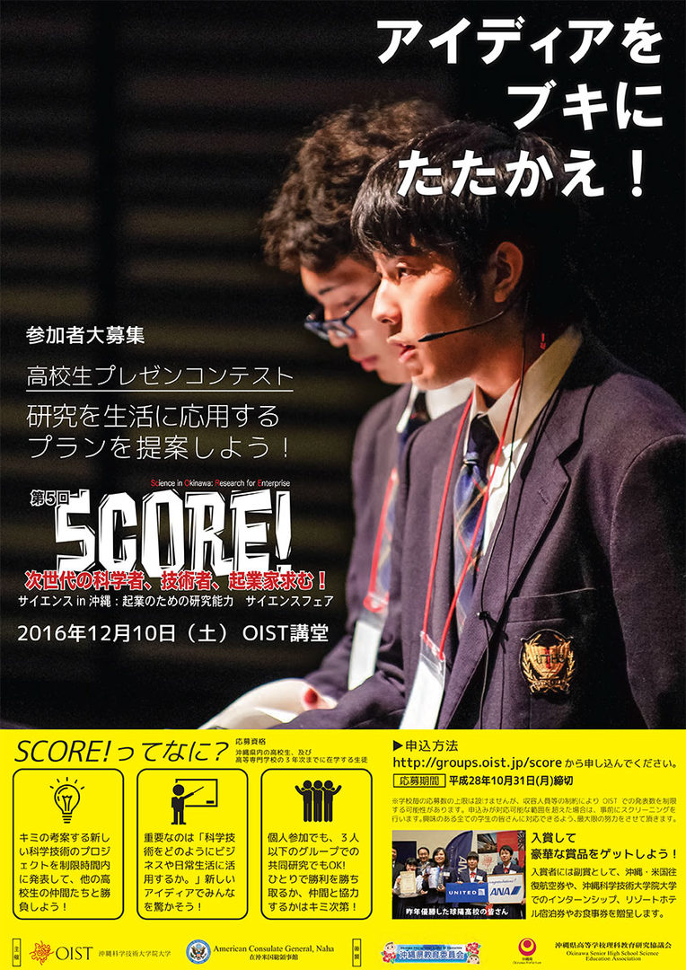 SCORE 2016 poster